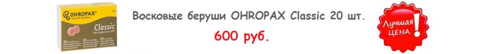 OHROPAX Classic 20 шт.